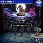 FFRKプレイ日記 ナイトメアダンジョン 醜悪なる悪霊(FF8)に勝ったってハナシ