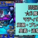 FFRKプレイ日記 魔石ダンジョン ☆5氷 マティウスに勝ったってハナシ