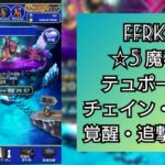 FFRKプレイ日記 魔石ダンジョン ☆5風 テュポーンに勝ったってハナシ