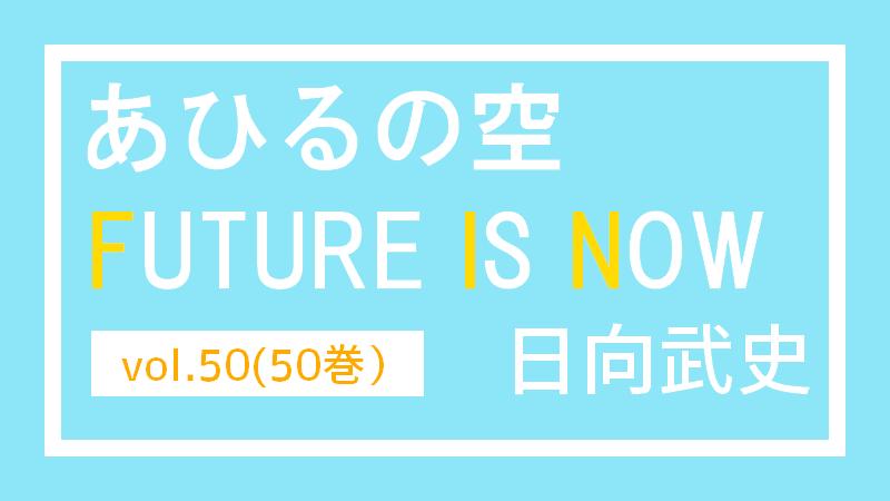 51 日 巻 の 発売 あひる 空