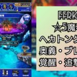 FFRKプレイ日記 魔石ダンジョン ☆5地 ヘカトンケイルに勝ったってハナシ