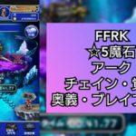 FFRKプレイ日記 魔石ダンジョン ☆5闇 アークに勝ったってハナシ