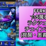 FFRKプレイ日記 魔石ダンジョン ☆5聖 ラクシュミに勝ったってハナシ