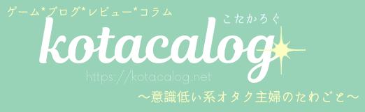 kotacalog